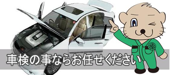 車検の事なら東大阪トミクル車検にお任せ! 大阪・東大阪・八尾トミクル