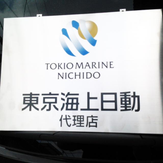 東京海上日動保険代理店