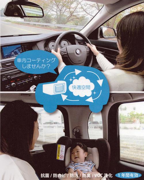 車内空間システム