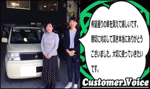 東大阪中古車販売,ekワゴン