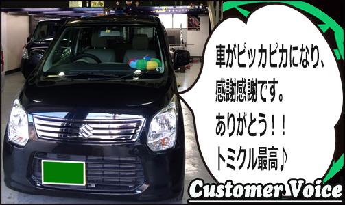 ワゴンR東大阪車検