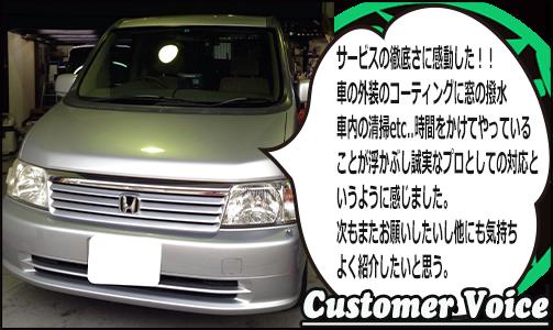 ステップワゴン東大阪車検