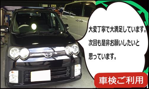 ムーブ車検東大阪市