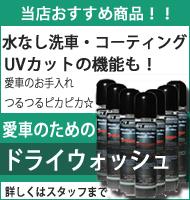 車の修理・点検・故障の事なら東大阪の車屋さんトミクル修理相談まで!