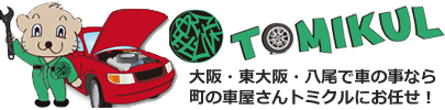 大阪・東大阪・八尾の車屋さんトミクル☆車検 修理 新車・中古車販売の相談ができる