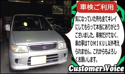 東大阪車検ムーブ