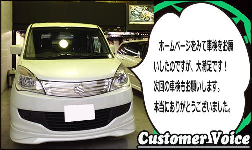 車検東大阪