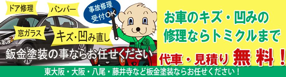 東大阪板金修理事故修理