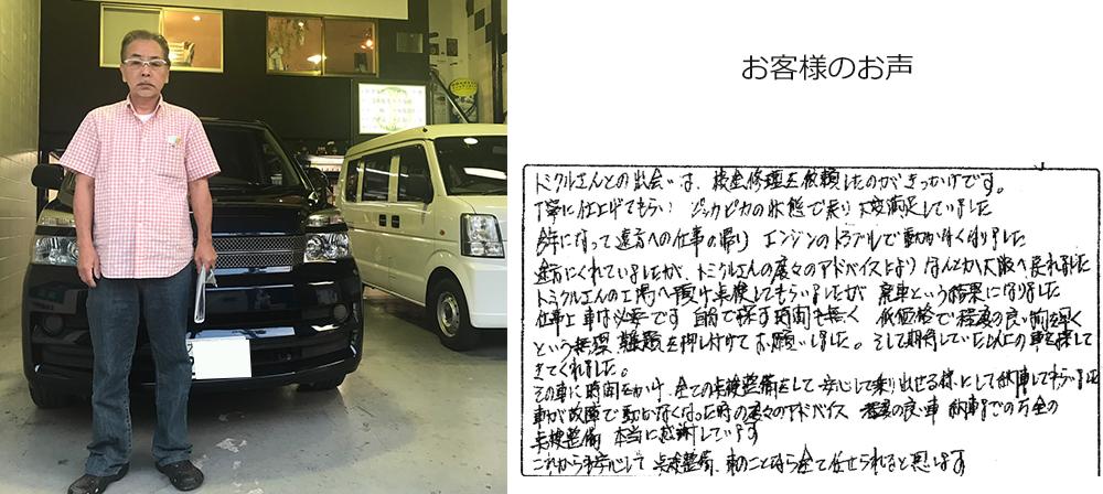 NEW新車・中古車販売口コミ☆お客様のお声|大阪・東大阪トミクル