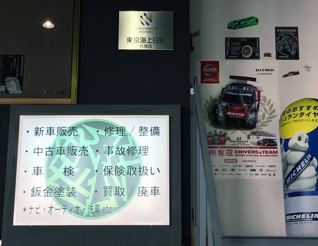 東大阪車検・整備