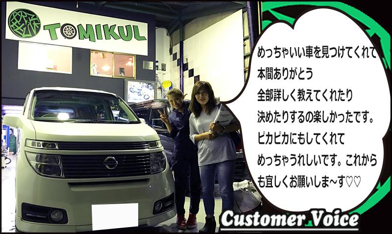 中古車販売トヨタエルグランド東大阪