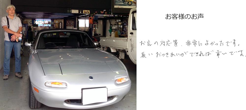 中古車ロードスター東大阪