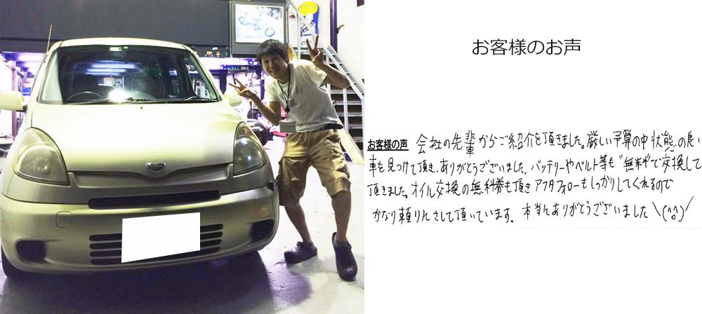 ファンカーゴ中古車販売東大阪