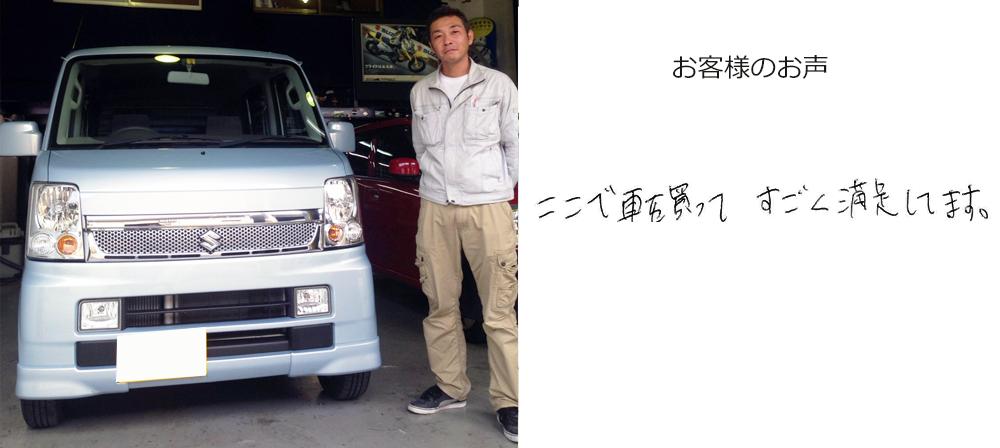 中古車販売エブリイワゴン東大阪