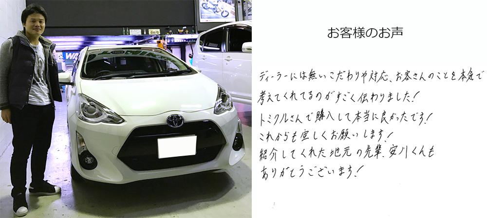 アクア新車販売東大阪