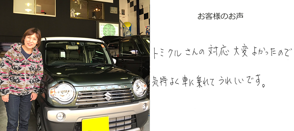 新車東大阪