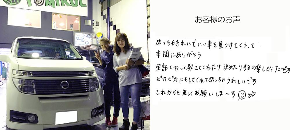 エルグランド中古車販売東大阪