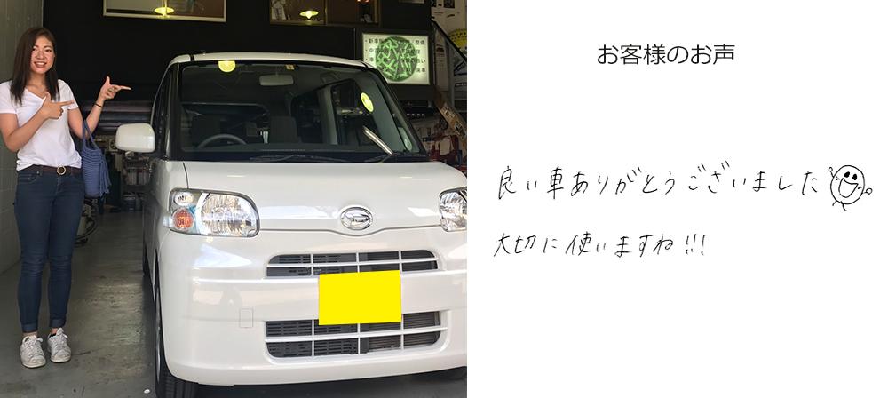 タント 中古車 販売ご購入 大阪・東大阪・八尾の新車・中古車販売