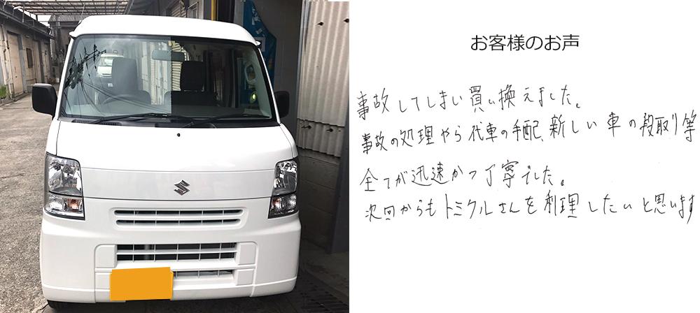 スズキ エブリィ 軽自動車 中古車販売 |東大阪の車屋さんトミクル
