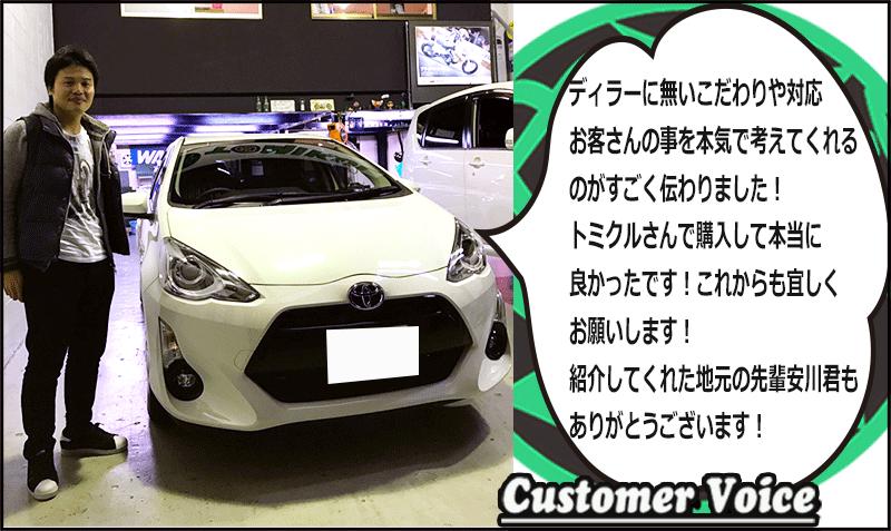 新車アクア販売東大阪