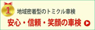 トミクル 車検の特徴|大阪・東大阪・八尾の車屋トミクル