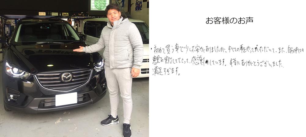 新車車販売CX5口コミ