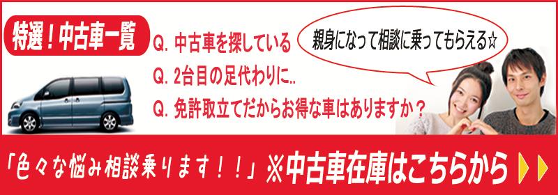 大阪 東大阪市の人気軽自動車や新車・中古車販売なら東大阪 トミクル