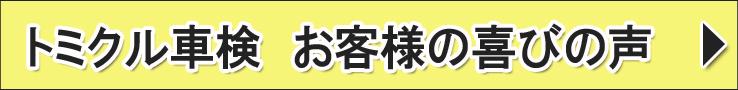 東大阪車検口コミ