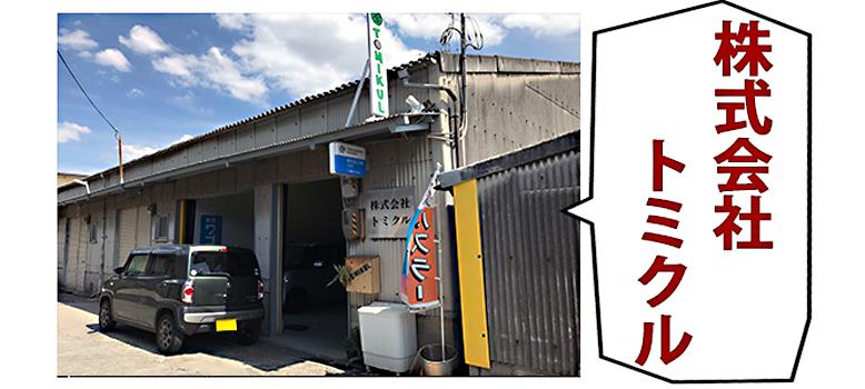 東大阪 八尾 車検