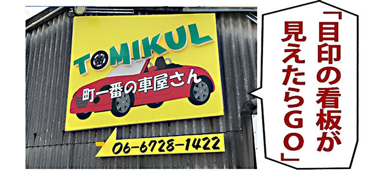 東大阪  八尾 修理 車検