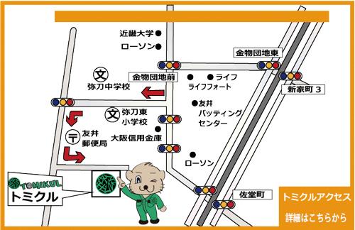 大阪・東大阪・八尾の車屋トミクル☆車検 修理 新車・中古車販売の相談