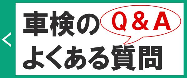 トミクル 車検の特徴|大阪・東大阪・八尾トミクル