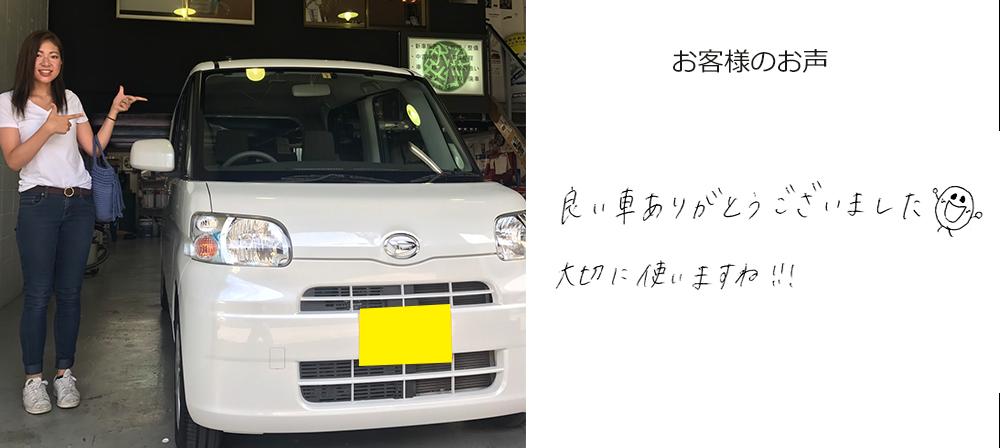 東大阪中古車販売