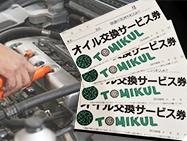 大阪トミクル車検|大阪東大阪市で車検ならトミクル車検にお任せ