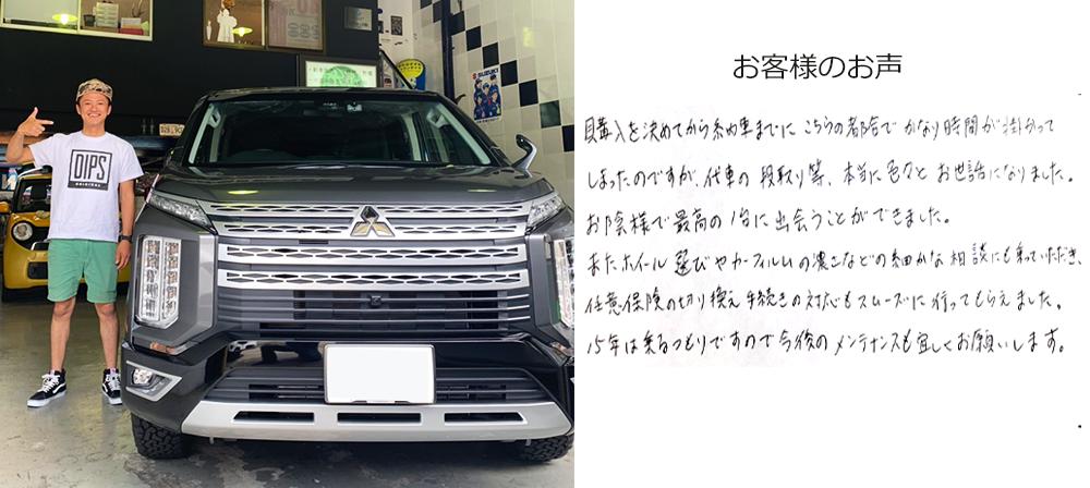 三菱 デリカD5 新車販売