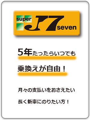 マイカーリースj7